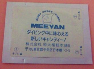 Meeyan2